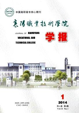 襄樊职业技术学院学报