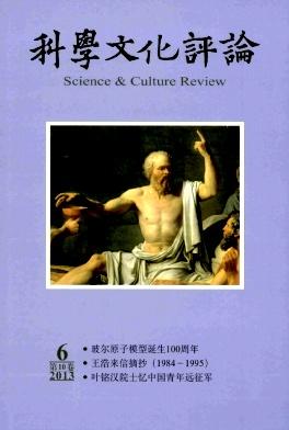 科学文化评论