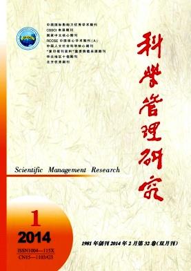 科学管理研究
