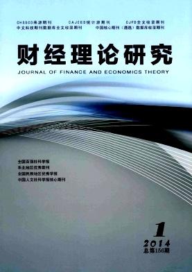 财经理论研究