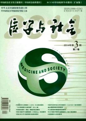 医学与社会