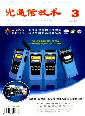 光通信技术