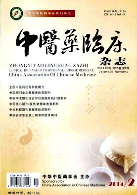 中医药临床杂志