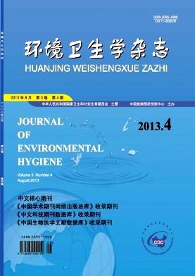 环境卫生学杂志