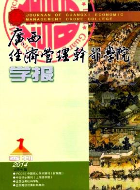 广西经济管理干部学院学报