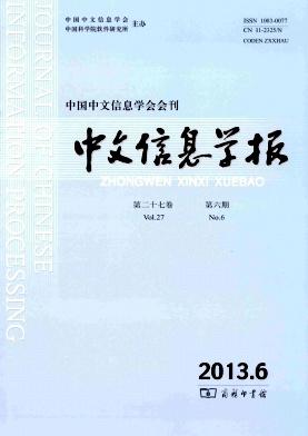 中文信息学报