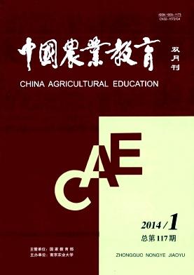 中国农业教育