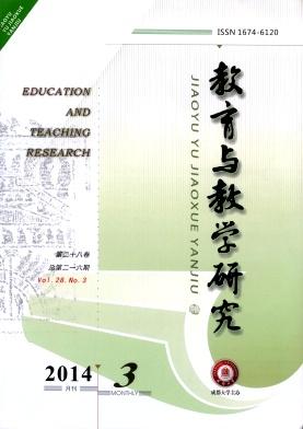 教育与教学研究