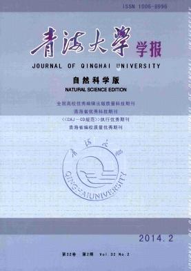 青海大学学报(自然科学版)
