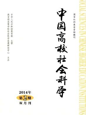 中国高校社会科学
