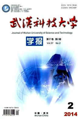 武汉科技大学学报