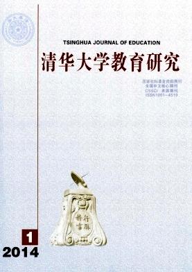 清华大学教育研究