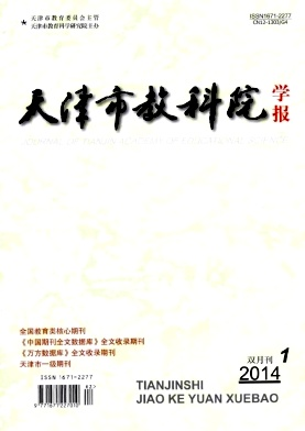 天津市教科院学报