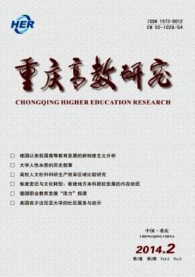 重庆高教研究