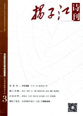 扬子江诗刊