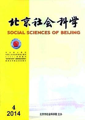北京社会科学