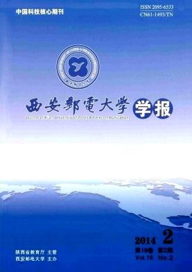 西安邮电大学学报