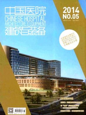 中国医院建筑与装备