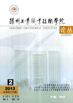 扬州工业职业技术学院论丛
