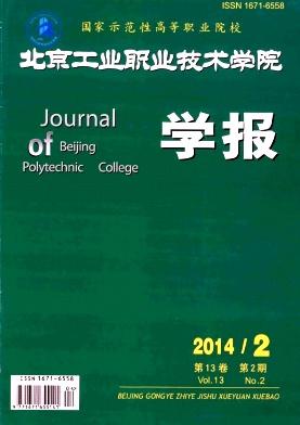 北京工业职业技术学院学报