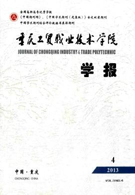 重庆工贸职业技术学院学报