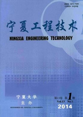 宁夏工程技术