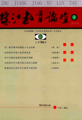 珠江教育论坛