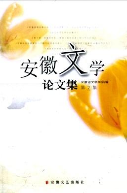 安徽文学论文集