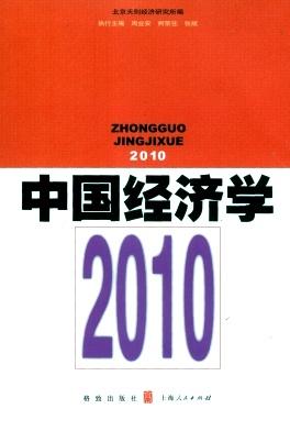 中国经济学