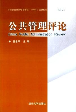 公共管理评论
