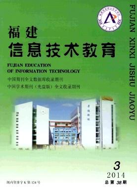福建信息技术教育