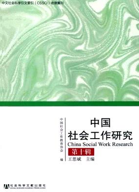 中国社会工作研究