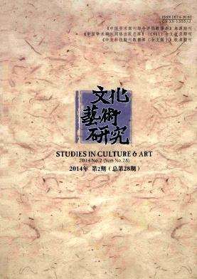 文化艺术研究