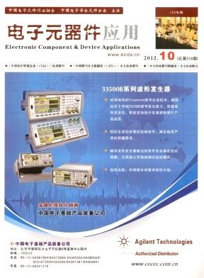 电子元器件应用