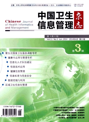 中国卫生信息管理杂志