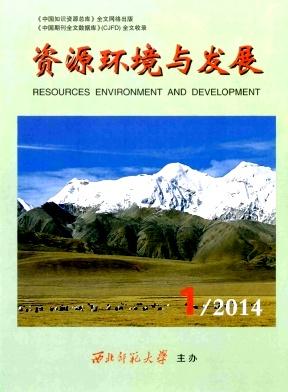 资源环境与发展