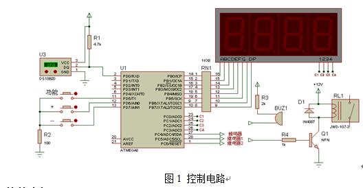 基于atmega8单片机的温度控制器设计