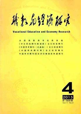 职教与经济研究