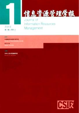 信息资源管理学报