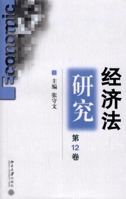 经济法研究