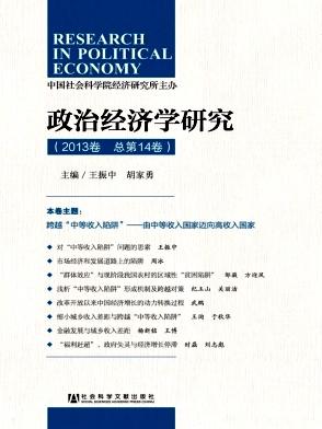 政治经济学研究