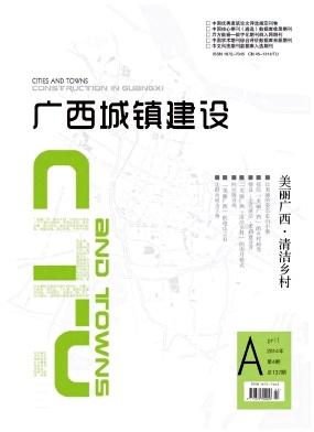 广西城镇建设