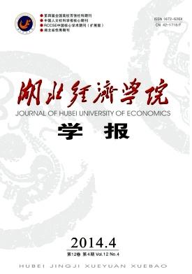 湖北经济学院学报