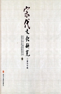 宋代文化研究