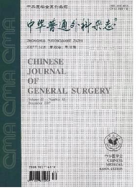 中华普通外科杂志