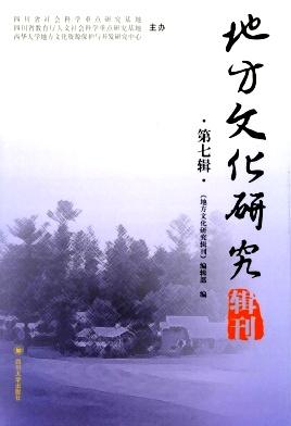 地方文化研究辑刊