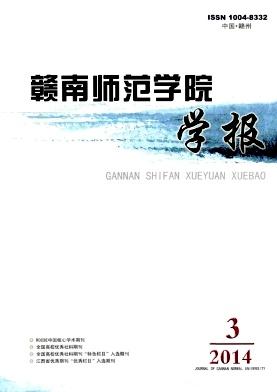 赣南师范学院学报