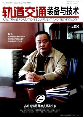 轨道交通装备与技术
