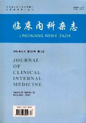 临床内科杂志