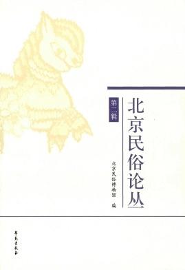 北京民俗论丛